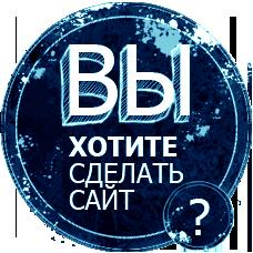 sozdanie_saytov